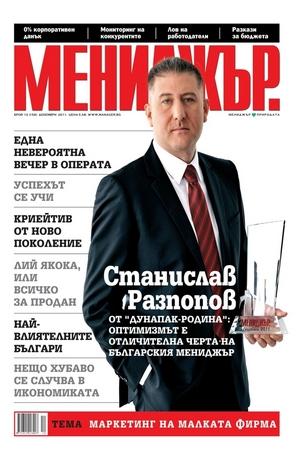 е-списание - МЕНИДЖЪР./брой 12