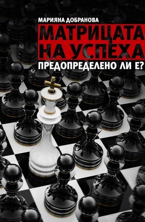 е-книга - Матрицата на успеха - предопределено ли е?