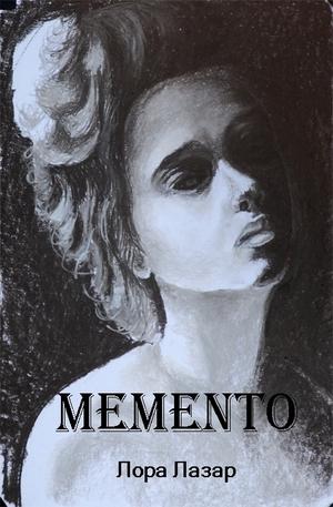е-книга - Memento (пиеса)