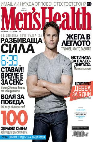 е-списание - Men's Health- брой 7/2012