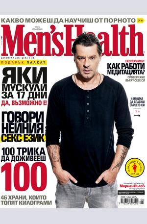 е-списание - Men's Health- брой 8/2012