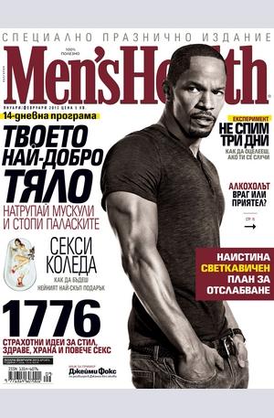 е-списание - Men's Health- брой 1-2/2013
