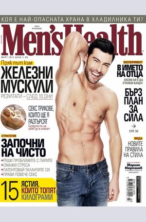 е-списание - Men's Health- брой 3/2013
