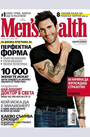 е-списание - Men's Health - брой 4/2013