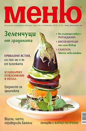 е-списание - Меню- брой 60/2012
