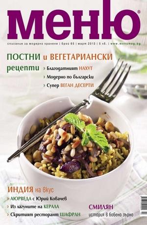 е-списание - Меню- брой 65/2013
