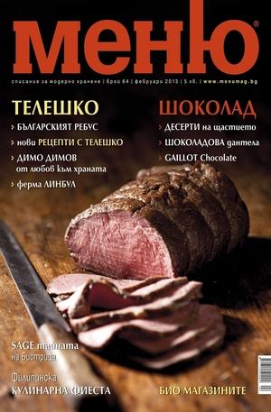 е-списание - Меню- брой 64/2013