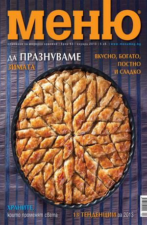 е-списание - Меню- брой 63/2012