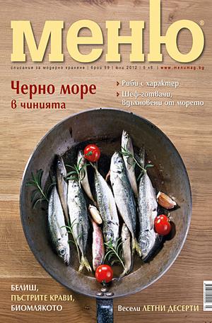е-списание - Меню- брой 59/2012