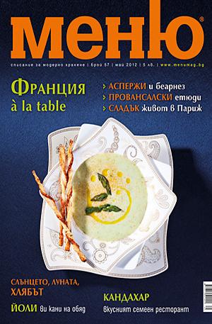 е-списание - Меню- брой 57/2012