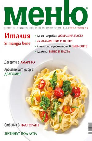 е-списание - Меню- брой 61/2012