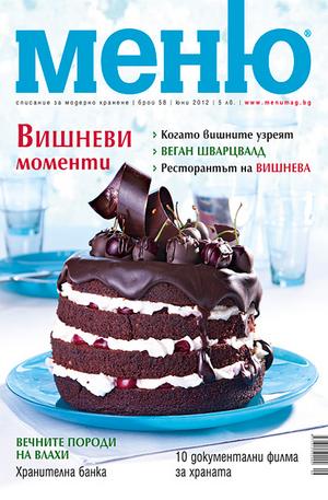 е-списание - Меню- брой 58/2012