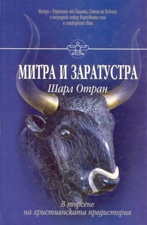 е-книга - Митра и Заратустра - В търсене на християнската предистория
