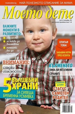 е-списание - Моето дете- брой 9/2012