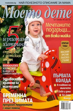 е-списание - Моето дете- брой 12/2012