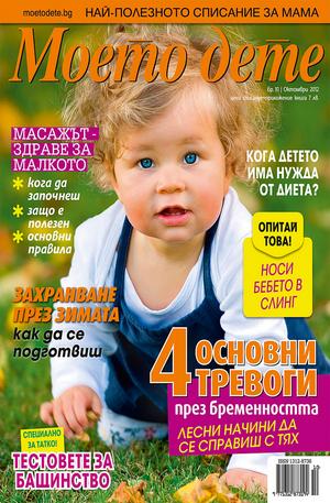 е-списание - Моето дете- брой 10/2012