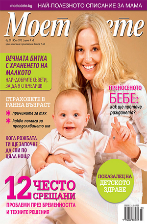 е-списание - Моето дете- брой 7/2012