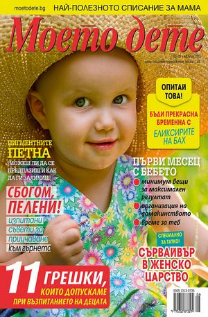 е-списание - Моето дете- брой 8/2012