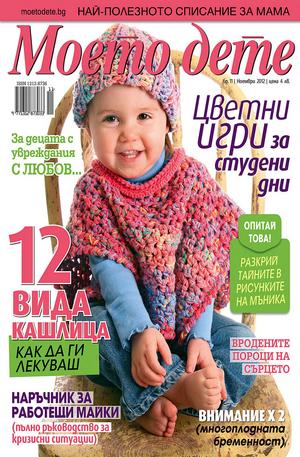 е-списание - Моето дете- брой 11/2012