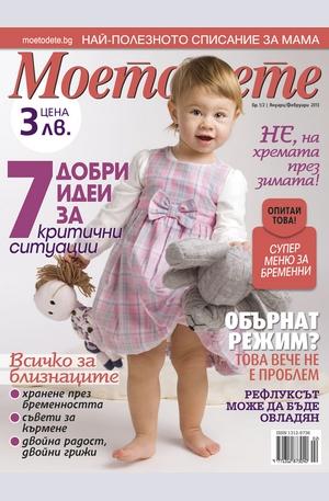 е-списание - Моето дете - брой 1-2/2013