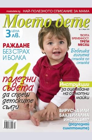 е-списание - Моето дете - брой 3/2013
