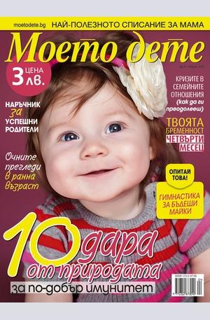 е-списание - Моето дете - брой 4/2013