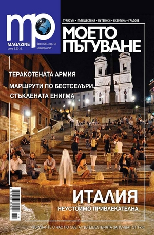 е-списание - Моето пътуване/брой 25