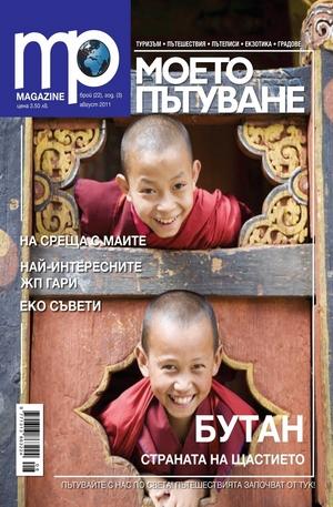 е-списание - Моето пътуване/брой 22
