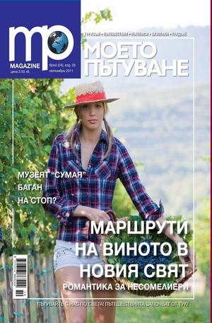 е-списание - Моето пътуване/брой 24
