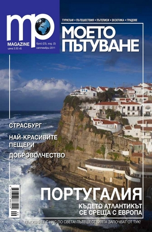 е-списание - Моето пътуване/брой 23