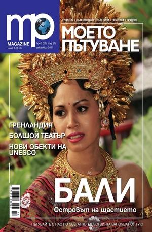 е-списание - Моето пътуване/брой 26