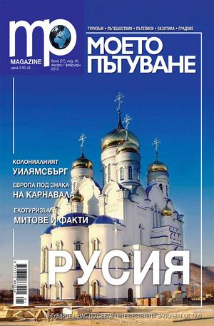 е-списание - Моето пътуване/брой 27