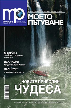 е-списание - Моето пътуване/брой 28