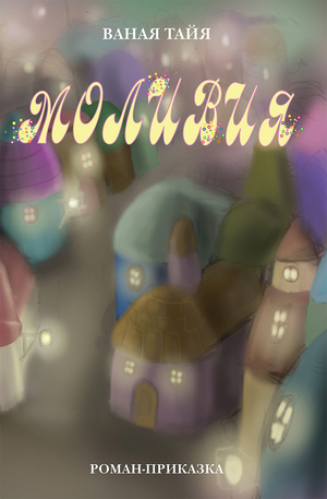 е-книга - Моливия