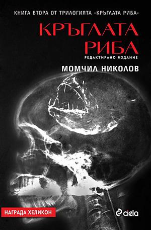 е-книга - Кръглата риба - книга 2 от трилогията