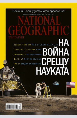 е-списание - NATIONAL GEOGRAPHIC - брой 3/2015