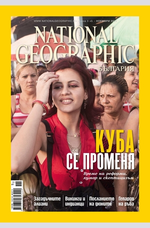 е-списание - NATIONAL GEOGRAPHIC- брой 11/2012