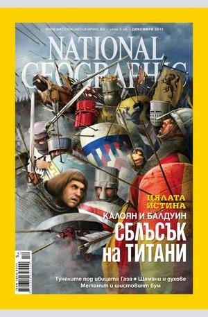 е-списание - NATIONAL GEOGRAPHIC- брой 12/2012