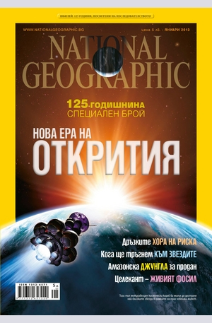 е-списание - NATIONAL GEOGRAPHIC - брой 1/2013