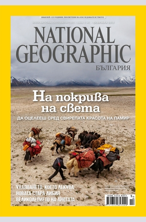 е-списание - NATIONAL GEOGRAPHIC - брой 2/2013