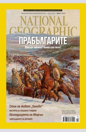 е-списание - NATIONAL GEOGRAPHIC - брой 3/2013