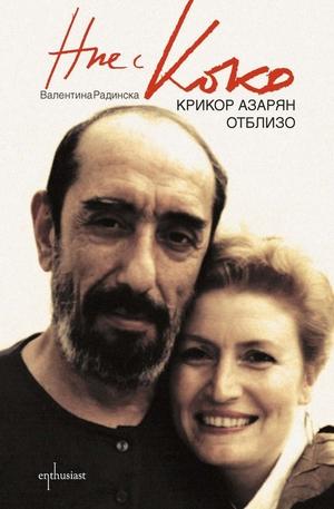 е-книга - Ние с Коко - Крикор Азарян отблизо