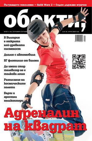 е-списание - Обекти- брой 9/2012