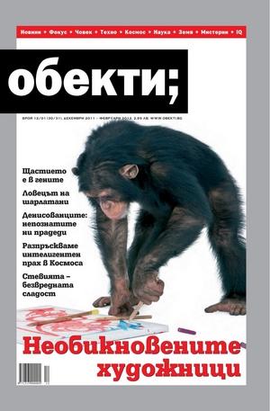 е-списание - Обекти- брой 12-1/2012