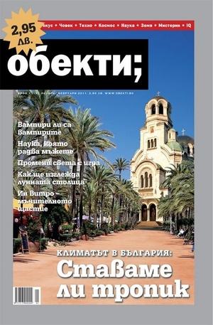 е-списание - Обекти/брой 1