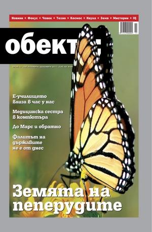 е-списание - Обекти/брой 11