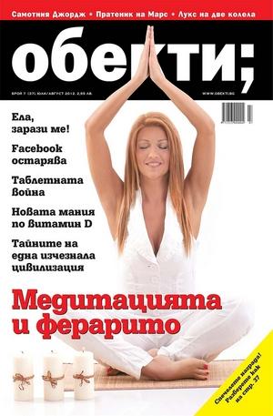 е-списание - Обекти- брой 7/2012