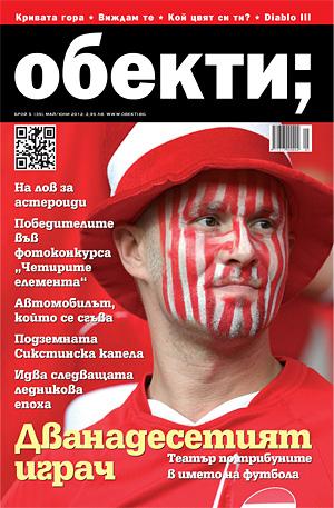е-списание - Обекти- брой 5/2012