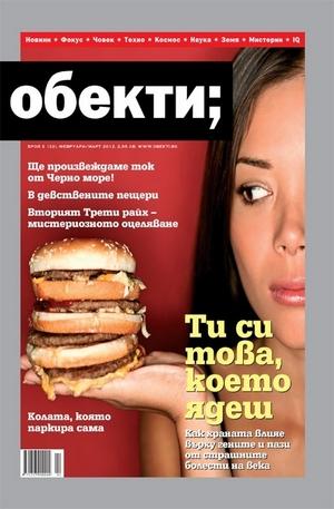 е-списание - Обекти- брой 2/2012