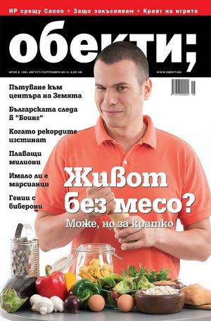 е-списание - Обекти- брой 8/2012